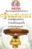 กฐินแสนกอง banner ยาว.png