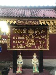 Phra Kroo Palat Thana Thorn