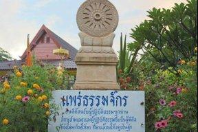 phraedhammajak