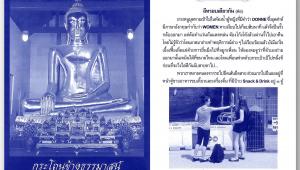 กระโถนข้างธรรมาสน์ ฉบับที่ 155 เดือนมกราคม 2560