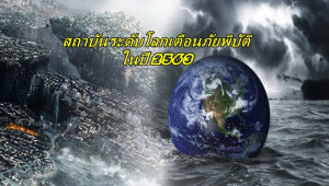 อ่านแล้วขนลุก! เผยรายชื่อเมืองที่จะจมอยู่ใต้น้ำอภิมหาภัยพิบัติทำลายโลก ในอีก 4 ปี ข้างหน้า !!!