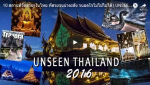 10 สถานที่วัดสวยๆในไทย ที่สวยจนน่าตะลึง จนอดใจไม่ไปไม่ได้