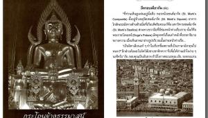 กระโถนข้างธรรมาสน์ ฉบับที่ 156 เดือนกุมภาพันธ์ 2560