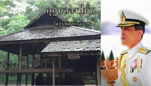 """สมเด็จพระเจ้าอยู่หัว ร.10 จะเสด็จประกอบพิธียกฉัตรพิพิธภัณฑ์หลวงปู่มั่น...ตามรอยหลวงปู่มั่น! กับ """"วิทยาลัยพระป่า"""" ยุคแรกในประเทศไทย!"""