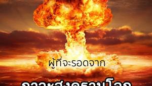 ภาวะสงครามโลก - หลวงตาพระมหาบัว