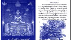 กระโถนข้างธรรมาสน์ ฉบับที่ 158 เดือนเมษายน 2560
