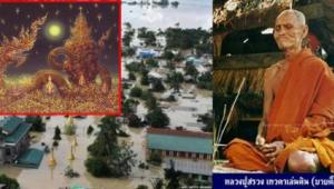 ย้อนคำทำนาย คำเตือนภัยจากหลวงปู่สรวง ภัยพิบัติเกิดจากน้ำ พญานาคบันดาลน้ำท่วม คนทำลายศาสนา สถาบันตายก่อน คนดีมีศีลจะรอด