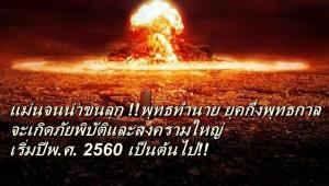 แม่นจนน่าขนลุก! พุทธทำนาย ยุคกึ่งพุทธกาล จะเกิดภัยพิบัติและสงครามใหญ่ เริ่มปีพ.ศ. 2560 เป็นต้นไป!!