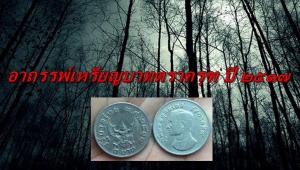 พรานป่าเผยเรื่องเล่าอาถรรพ์เหรียญบาทตราครุฑ ปี ๒๕๑๗ และเหตุผลที่จะไม่นิยมแขวนพระเข้าป่า!