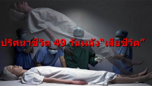 """เสียชีวิตแล้วจะไปไหน?! ปริศนาชีวิต 49 วันหลังจากการ """"เสียชีวิต"""""""