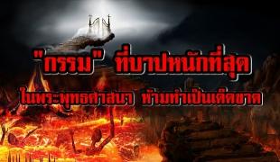 """พึ่งระวัง """"กรรม"""" ที่บาปหนักที่สุดในพระพุทธศาสนา ห้ามทำเป็นเด็ดขาด !!"""