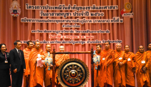 สมัชชาการเผยแผ่พระพุทธศาสนาระดับภูมิภาค (ภาคกลาง-สิรินธร) ครั้งที่ 2