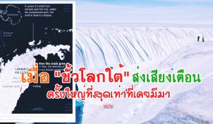 """เมื่อ""""ขั้วโลกใต้""""ส่งเสียงเตือนครั้งใหญ่ที่สุดเท่าที่เคยมีมา ถ้าเรายังอยู่เฉย น้ำท่วมโลกจะเป็นเพียงเศษเสี้ยว"""