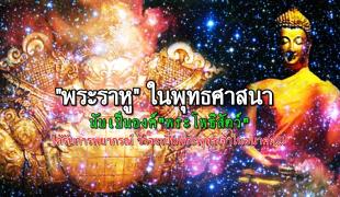 """รับดาวราหูจร!! เจาะตำนาน """"พระราหู"""" ในพุทธศาสนา นับเป็นองค์""""พระโพธิสัตว์"""" ได้รับการพยากรณ์ ว่าจะเป็นพระพุทธเจ้าในอนาคต!!!"""