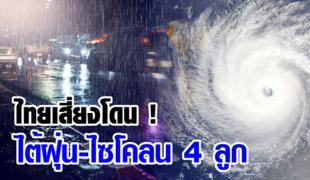 สมิทธ ชี้ไทยเสี่ยงโดนพายุไต้ฝุ่นและไซโคลน 3-4 ลูกถล่ม ช่วงกรกฎาคม-สิงหาคมนี้