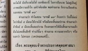 เรื่อง พระพุทธเจ้าทรงประกาศพุทธศาสนา ครบ 5000 ปีที่ประเทศไทย