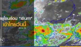 """พายุโซนร้อน """"เซินกา"""" เข้าไทยวันนี้"""