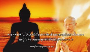 เหตุใดที่พระพุทธเจ้าไม่ได้เทศน์เรื่องการตัดเข้ามรรคผลนิพพานโดยตรง แต่ผู้รับฟังกลับบรรลุอรหันต์ได้เป็นจำนวนมาก ?