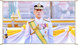 เชิญชวนชาวไทยร่วมกันถวายพระพร เนื่องในโอกาส วันคล้ายวันพระราชสมภพ สมเด็จพระเจ้าอยู่หัวมหาวชิราลงกร บดินทรเทพยวรางกูร