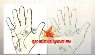 ดูลายมือผู้มีญาณวิเศษ