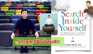Google ก็ฝึกนั่งสมาธิ!!