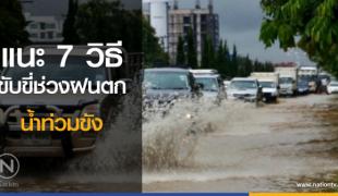 แนะ 7 วิธีขับขี่ช่วงฝนตกและน้ำท่วมขัง