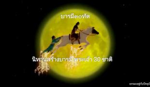 เสียงธรรม - นิทานชาดก พระเจ้า 30 ชาติ - (บารมี30ทัต)