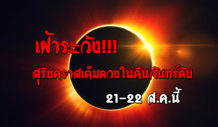 เฝ้าระวัง!!! สุริยคราสเต็มดวงในคืนจันทร์ดับ 21-22 ส.ค.นี้ อาเพศคล้ายปี 2538!? รุนแรงที่สุด
