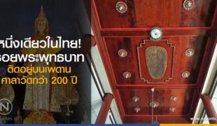 หนึ่งเดียวในไทย! รอยพระพุทธบาท ติดอยู่บนเพดานศาลาวัดกว่า 200 ปี