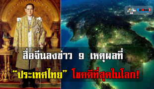 """สื่อจีนลงข่าว 9 เหตุผลที่บอกว่า """"ประเทศไทย"""" โชคดีที่สุดในโลก นับเป็นบุญของคนไทยทั้งประเทศ!"""