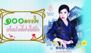 สานต่อพระปณิธาน ฟ้าหญิงจุฬาภรณ์ ช่วยคนไทยพ้นภัยมะเร็ง