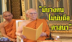 ศาสนิกชนศาสนาต่างๆอยู่ร่วมกันโดยอิสรเสรี!?! สมเด็จพระสังฆราช ประทานพระโอวาท สังคมไทยมีผู้ไม่นับถือศาสนา บางคนนับถือแต่เพียงในทะเบียนบ้าน?!?