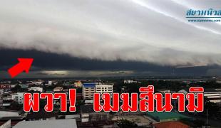 ชาวบ้านขนลุก!!ปรากฏการณ์เมฆสึนามิก้อนมหึมา ที่โคราช
