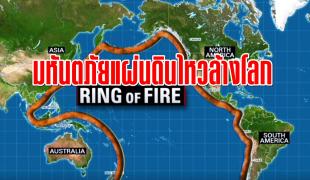 """แผ่นดินไหวรุนแรง 3 วัน 5 จุด ล้วนแต่อยู่บน """"วงแหวนแห่งไฟ"""" สิ่งที่ผู้เชี่ยวชาญ กำลังกลัว มหันตภัยแผ่นดินไหวล้างโลก"""