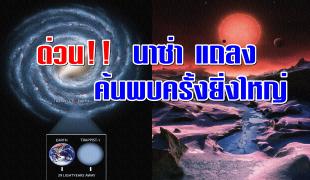 ด่วน!! นาซ่า พบระบบดาวใหม่ ที่คาดว่ามีสิ่งมีชีวิตอาศัยอยู่ น่าทึ่งแค่ไหนไปดู!!