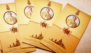 ออกกำหนดการ งานพระราชพิธี วันที่13-14ตุลา.