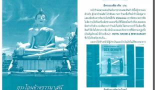 กระโถนข้างธรรมาสน์ ฉบับที่ 164 เดือนตุลาคม 2560