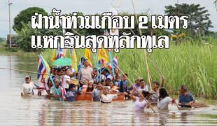 น้ำท่วมก็ไม่อาจกั้นกระแสบุญ! สุดทุลักทุเล ชาวบ้านลุยน้ำเกือบมิดหัว แห่กฐินเข้าวัด