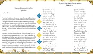"""สมเด็จพระวันรัต แปลพระคาถาถวายพระราชกุศลในหลวง ร.9 ฉบับ """"ภาษาไทย-อังกฤษ"""""""