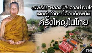 """สะพรึง! """"หลวงปู่สังวาลย์ เขมโก"""" เผยคำทำนายเตือนภัยพิบัติครั้งใหญ่ในไทย"""