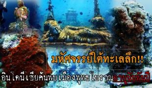 มหัศจรรย์ใต้ทะเลลึก!! อินโดนีเซียค้นพบเมืองพุทธโบราณอายุนับ 1000 ปี