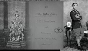 ๑๒๔ปี การพิมพ์พระไตรปิฏก ด้วยอักษรไทย และจัดเป็นรูปเล่ม ที่เกิดขึ้นครั้งแรก ในรัชสมัยพระบาทสมเด็จพระจุลจอมเกล้า รัชกาลที่ ๕