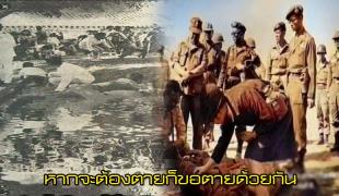 พระโพธิสัตว์ที่ทรงเคียงข้างคนไทยเสมอ ..ไม่หวั่นภัยที่มุ่งชีวิต