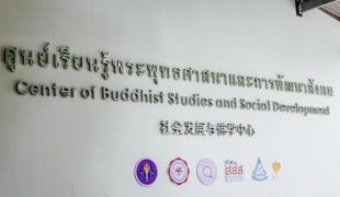 """กทปส. ผลักดันพลิกฟื้นศูนย์กลางชุมชน """"วัด"""" ร่วมกับอาศรมศิลป์คืนสู่สังคมไทยด้วยระบบ ICT"""