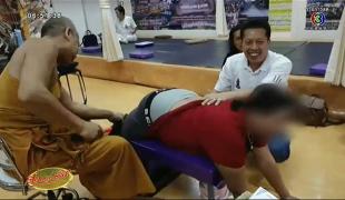 พระเปิดโรงเรียนตอกเส้น รักษาอาการปวดตามร่างกาย แพทย์ชี้คล้ายทำกายภาพ แนะรักษาแผนปัจจุบันร่วมด้วย