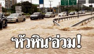 """""""หัวหิน""""อ่วม! น้ำท่วมมิดถนนเพชรเกษมสั่งปิดโรงเรียนหลายแห่ง"""