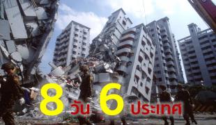 เกิดอะไรขึ้นกับโลก? 8 วัน เกิดแผ่นดินไหว 6 ประเทศ
