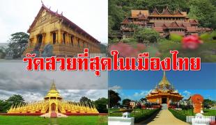 10 วัดสวยที่สุดในเมืองไทย