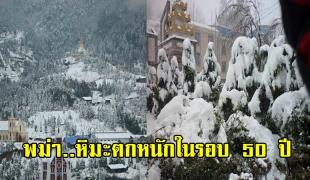 อากาศเหมือนอยู่ยุโรป!! เมืองกะฉิ่น พม่า หิมะตกหนักในรอบ 50 ปี อุณหภูมิติดลบมากกว่า 10-15 องศา !!