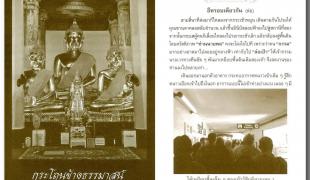 กระโถนข้างธรรมาสน์ ฉบับที่ ๑๖๗ เดือนมกราคม พุทธศักราช ๒๕๖๑